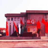 20 novembre 1983. Misano Adriatico. La nuova sede del PCI pavesata con bandiere il giorno dell'inaugurazione